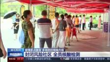 El coronavirus vuelve a poner en jaque a la ciudad china de Wuhan